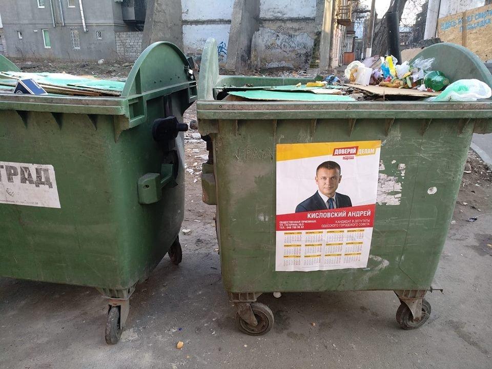 журналисты картинка на мусорных баках написано мира добра вообще всё